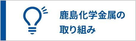 鹿島化学金属の取り組み