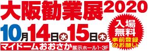 大阪勧業展2020アイキャッチ用